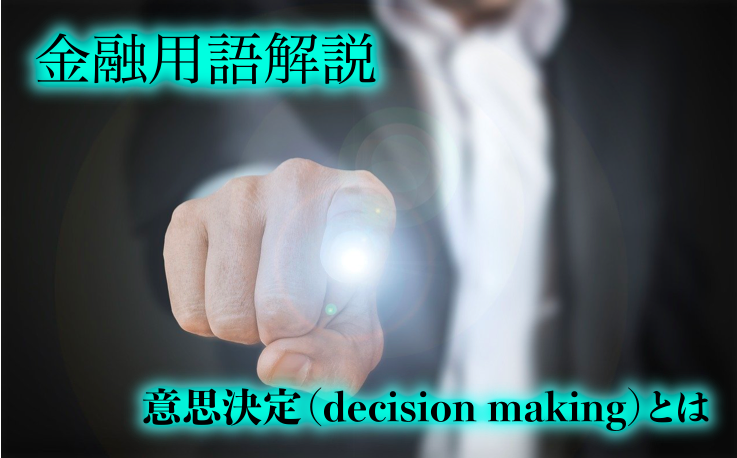 意思決定(decision making)とは イメージ
