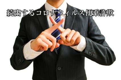 武漢ウィルス(新型コロナウイルス)に便乗した悪質商法や詐欺に注意! イメージ