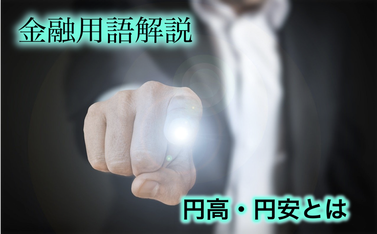 金融用語解説_円高・円安とは イメージ
