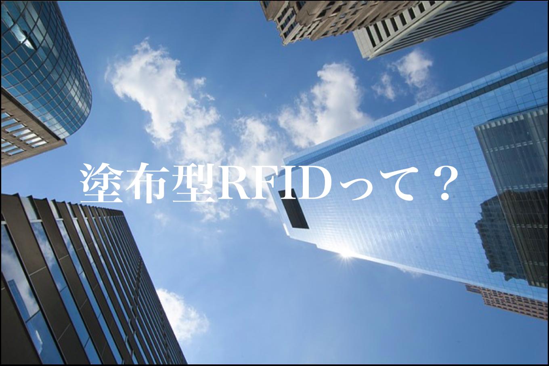 塗布型RFIDとは? イメージ