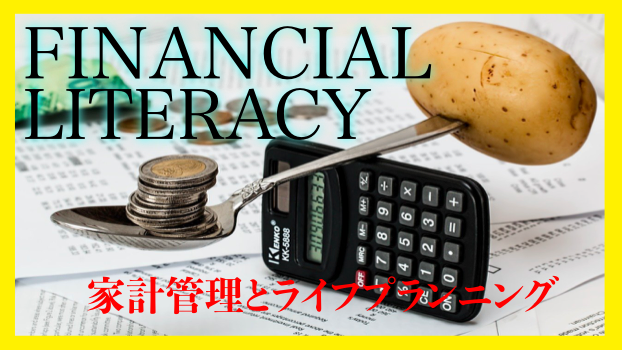 金融リテラシー『家計管理とライフプランニング』 イメージ