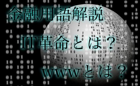 金融用語解説ーIT革命とは?wwwとは? イメージ